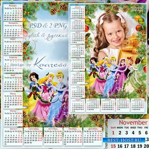 Детский календарь с рамкой для фотошопа на 2015 год - Новогодний праздник с ...