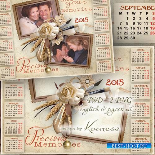 Романтический винтажный календарь-рамка на 2015 год для фотошопа - Прекрасн ...