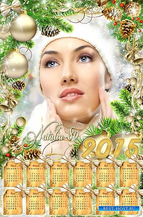 Праздничный календарь на 2015 год - Золото нового года