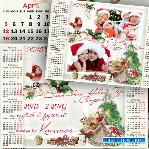 Праздничный календарь-фоторамка на 2015 год - С Новым годом поздравляем баб ...
