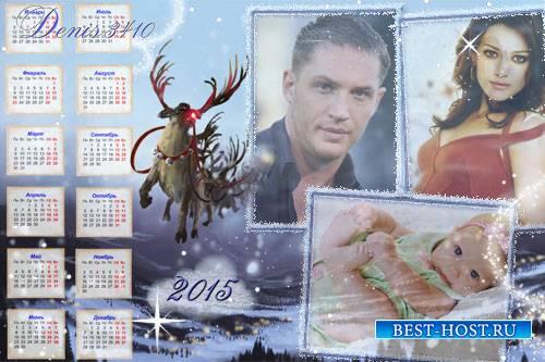 Календарь на 2015 год с рамками для фото - Моя любимая семья