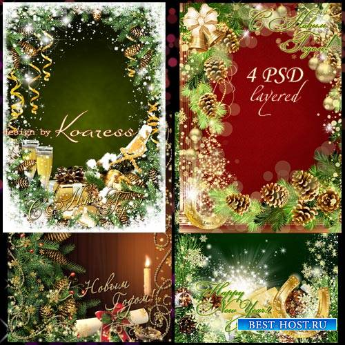 Набор новогодних поздравительных рамок для фото - Пусть ярким будет праздни ...