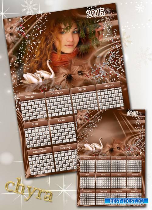 Календарь на 2015 год – Шоколадный шейк