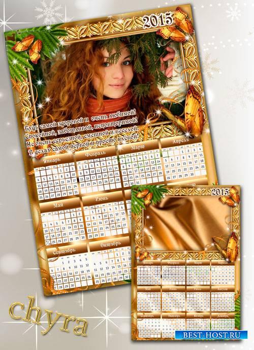 Календарь на 2015год - Бабочки