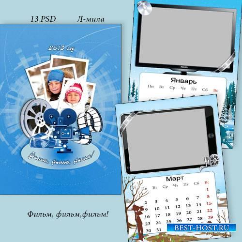 Перекидной календарь на 2015 г.