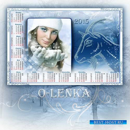 Календарь рамка - В небе звёздное сиянье, пусть все исполнятся желанья
