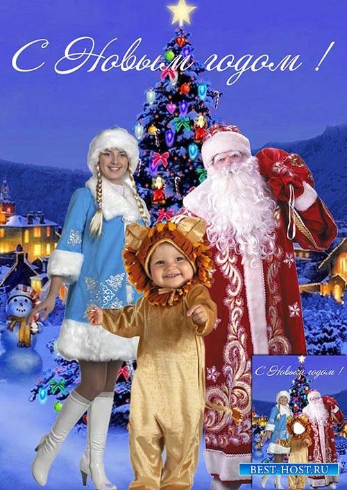Детский фотошаблон - Поздравление маленького львенка, деда мороза и снегуро ...