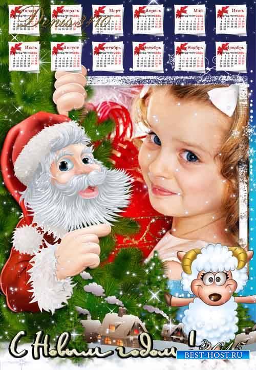 Календарь на 2015 год с рамкой для фото - Забавная овечка от Деда Мороза