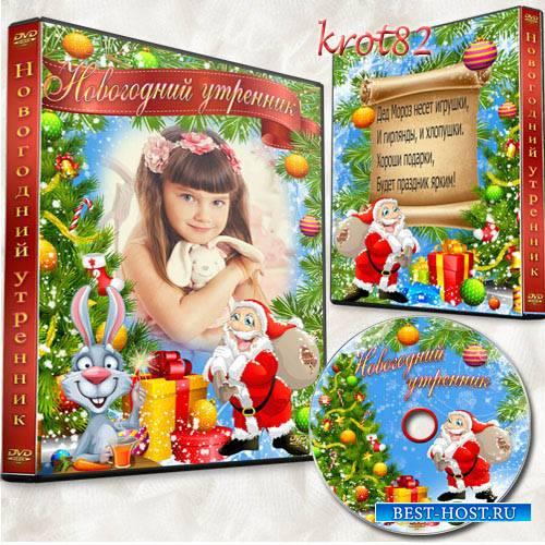 Детская обложка и задувка для DVD для новогоднего утренника – Наш утренник