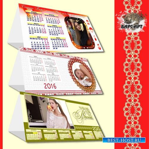 Три настольных календаря - Взгляни и вспомни