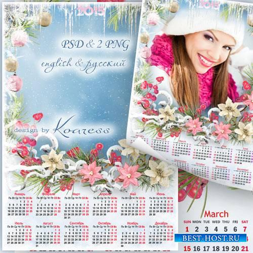 Зимний календарь-рамка для фотошопа - Мороз и нежность