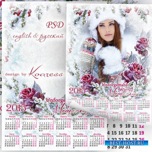 Календарь-рамка на 2015 год для фотошопа - Незабываемая зима