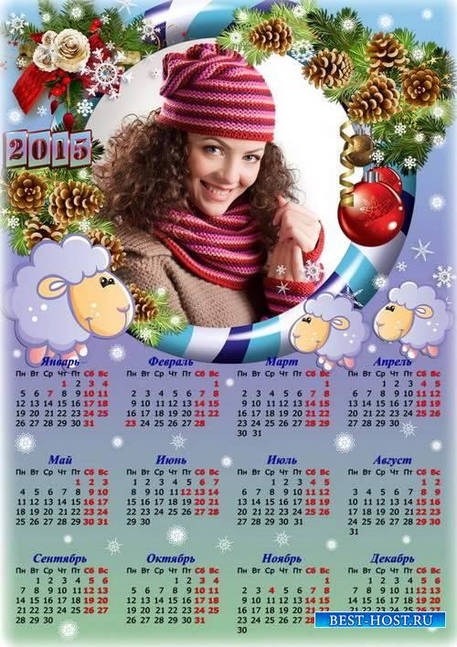 Новогодний календарь с рамкой для фото - Веселые овечки
