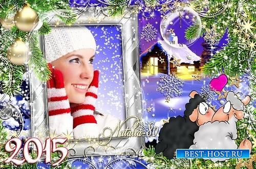 Новогодняя рамочка для оформления фото на 2015 год - Влюблённые овечки
