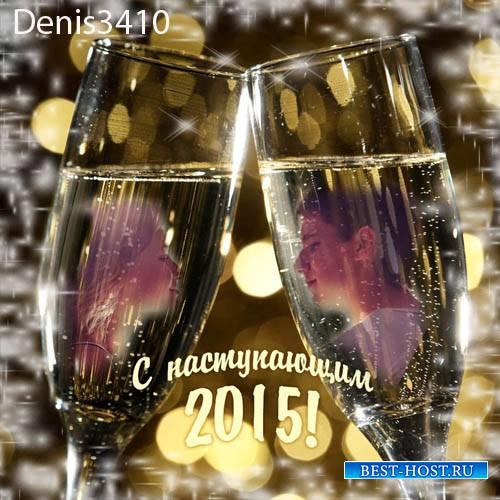 Рамка-фотоэффект - С наступающим 2015 годом!