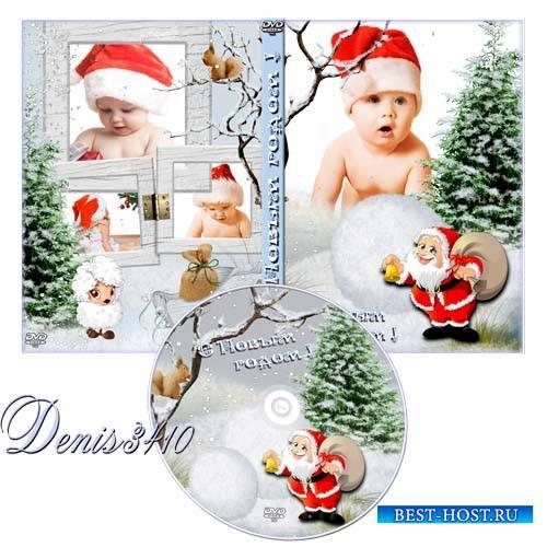 Обложка и задувка на диск - Наш первый Новый год!