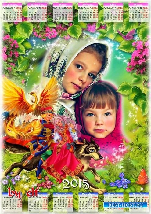 Календарь 2015 с вырезом для  фото с героями  м/ф Иван Царевич и Серый Волк