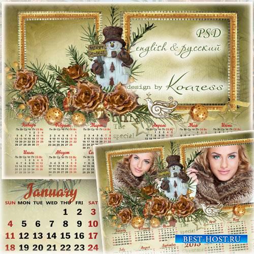 Новогодний календарь на 2015 год с рамкой для фотошопа - Золотой праздник