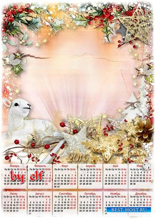 Рождественский календарь 2015 с символом года овечкой - Семейный праздник