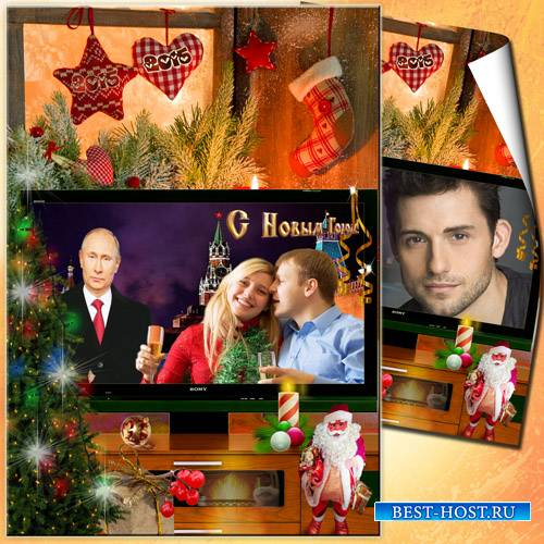 Новогодняя шуточная фоторамка - Поздравление с Новым годом на Красной площа ...