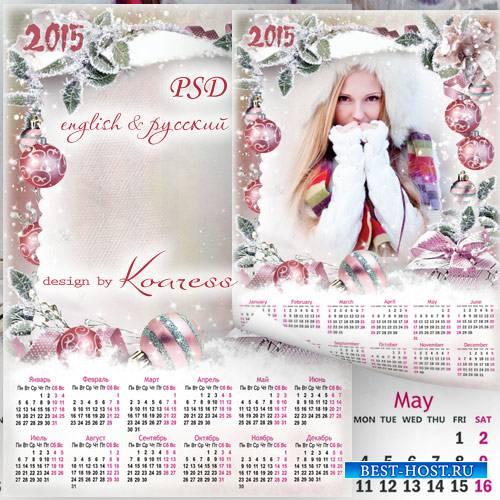 Новогодний календарь с фоторамкой - Волшебные мгновенья зимних праздников