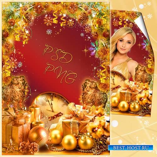 Новогодняя рамочка - Золотые россыпи Деда Мороза