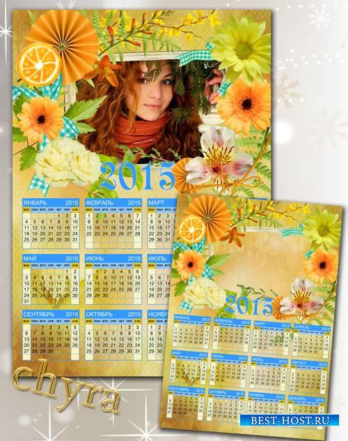 Календарь на 2015 год – Апельсин