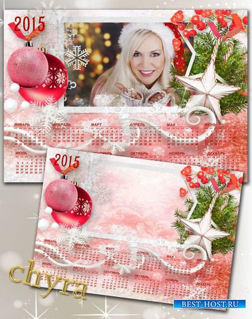 Новогодний календарь  – Морозные узоры