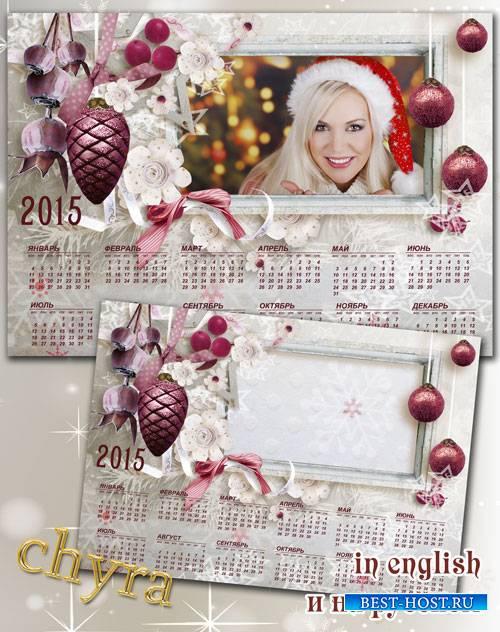 Новогодний календарь  – Шишка