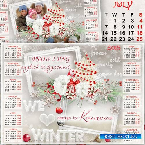 Семейный календарь на 2015 год с рамкой для фото - А нам нравится зима