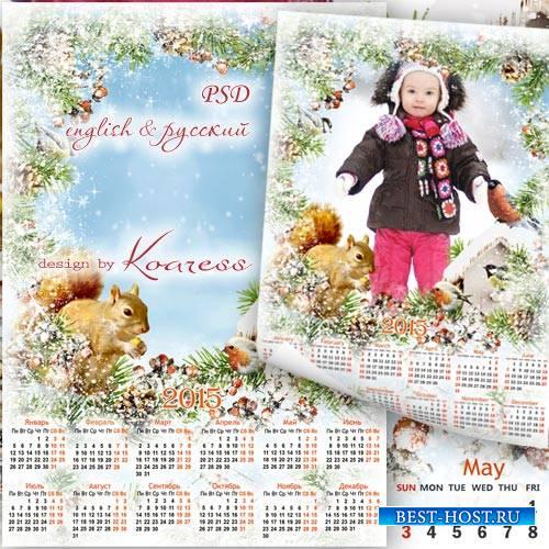 Зимний календарь с фоторамкой на 2015 год с лесными жителями - Хлопотунья б ...