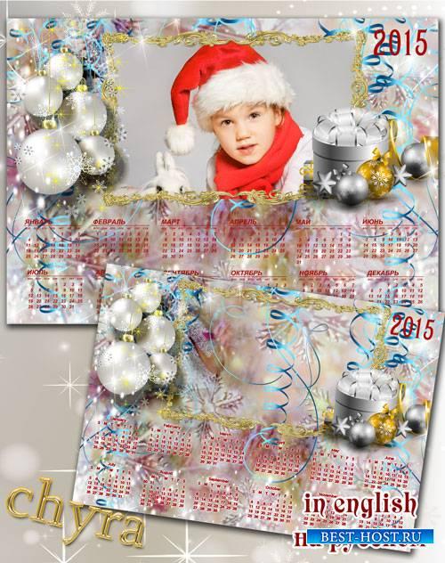 Новогодний календарь  – Серебристые шары