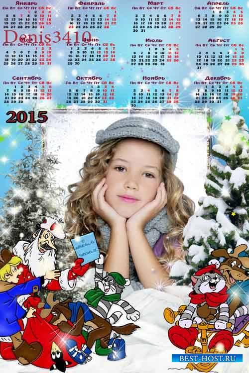 Календарь на 2015 год с рамкой для фото - Зима в Простоквашино