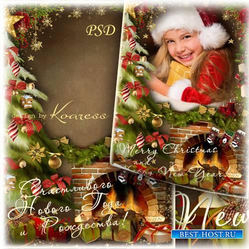 Новогодняя, рождественская поздравительная открытка с рамкой для фотошопа - ...