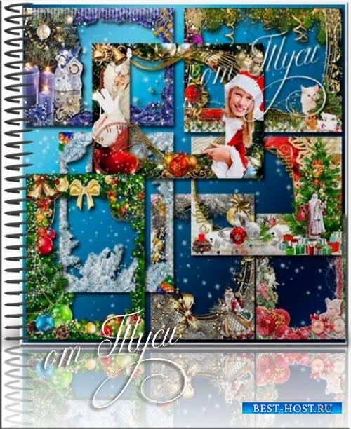 Набор новогодних рамок - Наступает Рождество – в мир приходит волшебство