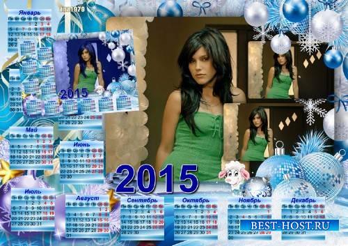 Календарь на 2015 год - В год синей козы