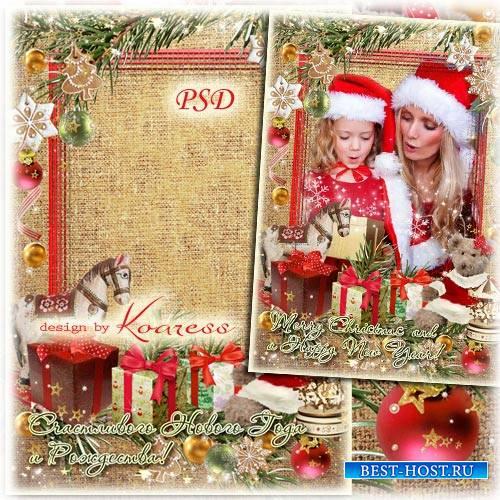 Праздничная рамка для фотошопа - Наши старые, любимые игрушки вместе с нами ...