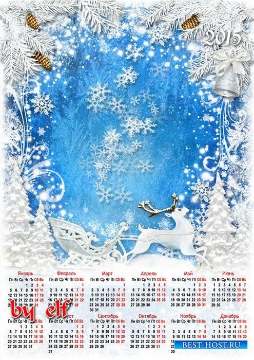 Календарь на 2015 год с рамкой для фото - На пороге стоит Новый год