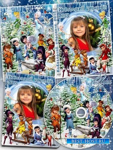 Dvd обложка и задувка с феями зимнего леса - Новогодний утренник в детском  ...