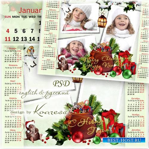 Календарь на 2015 год с вырезами для фото - Новогодние подарки ищем мы под  ...