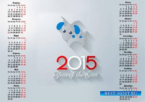 Красивый календарь - Символ года коза