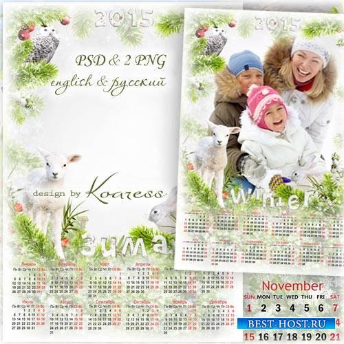 Настенный календарь на 2015 год с фоторамкой - Снежная зима лес запорошила