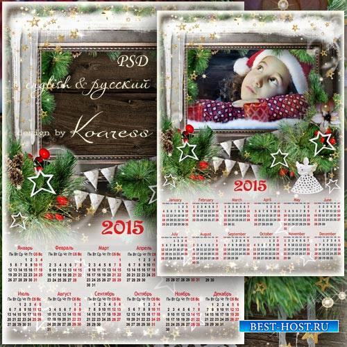 Детский календарь-фоторамка - Рождественские чудеса