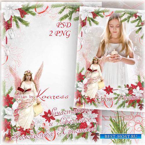 Рамка для фотошопа - Счастливого и Светлого Рождества Христова