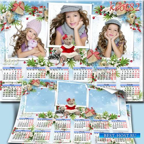 Календарь для фотошопа на 2015 год с тремя  рамками для фото – Мохнатый миш ...