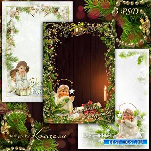 Поздравительные рождественские рамки рамок для фотошопа - С добрым, светлым ...