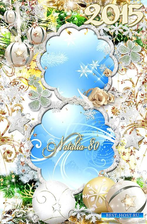 Зимняя рамочка с новогодними шарами на 2 фото  - Белый иней всё укрыл