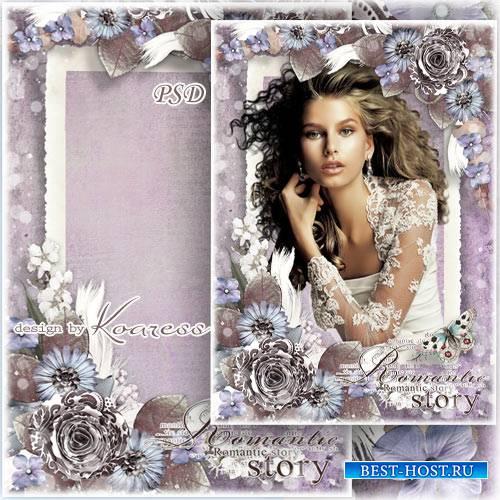 Романтическая рамка для фотошопа - Старинное фото