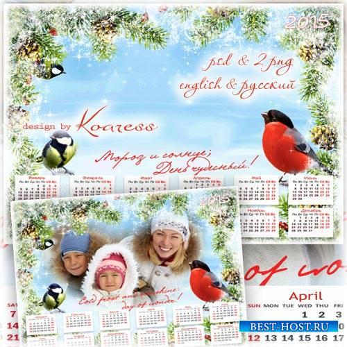 Зимний календарь на 2015 год с рамкой для фото - Мороз и солнце, день чудес ...