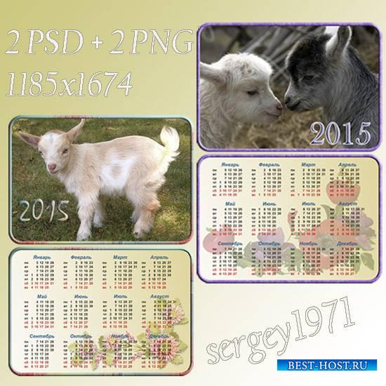 Карманный календарь на 2015 год - Забавные козочки